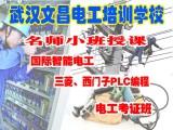武汉文昌电工培训学校