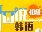 广州 韩语培训 番禺韩语补习 韩语培训学校