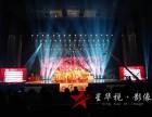 深圳公司年会拍摄 深圳企业年会 会议 VCR拍摄制作