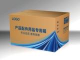 具有口碑的纸箱公司是哪家,漳州纸箱定制