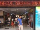 观澜商业广场50平冷饮小吃店转让可空转