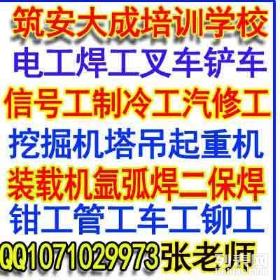 """昌平阳坊电葫芦培训""""汽车吊培训""""龙门吊培训""""地操司机培训"""