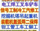 """苹果园叉车培训""""电葫芦培训""""汽车吊培训""""龙门吊培训"""