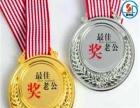 工厂专业定制金属徽章 奖章 奖牌 比赛颁奖奖牌定制
