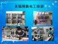 无锡电工初级训练内容博奥电工技术培训报名
