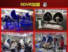 9DVR加盟更靠谱,加盟9D虚拟现实体验馆多少钱