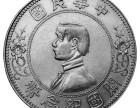 古钱币古玩古董鉴定交易欢迎咨询
