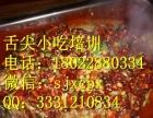 广州宵夜大排档火爆纸包鱼 石锅鱼 舌尖小吃技术教学
