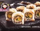 韩餐加盟哪家好韩餐加盟首选kiumi,寿司火锅应有尽有