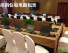 湖南湘潭电脑出租 笔记本租赁 苹果iPad 平板 一体机租借