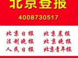 北京登报需要多少钱怎么登报证件遗失挂失登报公司注销清算登报