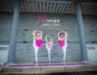 郑州惠济区附近的瑜伽培训 全国连锁 推荐就业