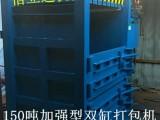 山东地区立式废塑料打包机可乐瓶打包机批发制造