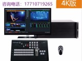 北京演播室制作设备厂家,视频录播编辑制作一体机,价低