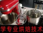 温州十美~西点面包翻糖烘焙私房韩式裱花蛋糕培训学校