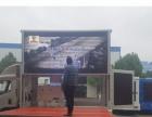 巢湖户外流动LED广告宣传车多少钱