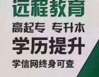 广州市白云区自考招生成人大专 本科