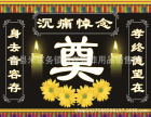 深圳专业布置灵堂,追悼会办理一条龙
