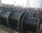 无为县旧电缆线回收 芜湖繁昌二手电缆线回收 鸠江电缆线回收