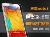 三星note3钢化玻璃膜 note3手机防爆膜 钢化贴膜高清保护