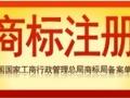 合肥商标注册办理流程