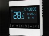湖北亿凯智能触摸屏温控器 温控开关 调速开关