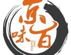2018京百味起司彩色马铃薯,台湾特色小吃加盟,小吃培训