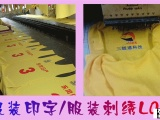 汉阳汉口武昌武汉衣服印字刺绣LOGO印刷照片