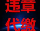 邵阳专业处理违章代缴 罚款 六年免检办理