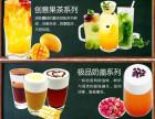 扬州奶茶咖啡店加盟 100多种口味 让您不断更新