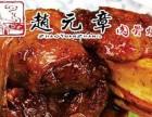 赵元章肉骨烧加盟条件及流程