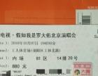 北京罗大佑演唱会门票