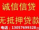 安徽安庆宿松1万 50万无抵押 无担保贷款