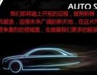 东汇养车加盟 汽车维修 投资金额 1-5万元