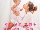 惠州惠阳周边专业催乳师产后无痛手法开奶通奶