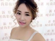 祖庙新娘化妆造型培训哪里好h佛山学化妆韩式半永久化妆学院