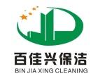 襄阳保洁襄阳保洁公司襄阳开荒保洁物业保洁绿化护理烟道清洗地毯
