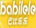 巴比乐乐儿童服饰 诚邀加盟