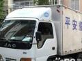 安庆平安搬家有限公司 专业汽车搬家 含城区禁行路段