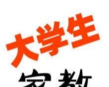 暑假家教-重庆小学家教、初中家教、高中家教辅导