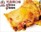 美乐地秘制鸡排加盟费多少钱上海美乐地鸡排加盟