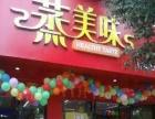 武汉快餐加盟快餐加盟中首位排行榜蒸美味快餐