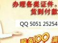 办理旅游签证在职证明,Q 5051 25254