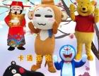 东莞卡通人偶服装表演道具吉祥物行走广告宣传