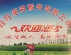 惠州旺旺家政服务/长期供应家庭保姆月嫂钟点工等