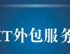 IT支持 承接安庆地区IT支持 承接IT机房巡检