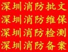 深圳专业代理消防申报批文 非凡实力 效率高