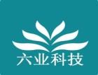 重庆 六业科技 crm管理系统出售与定制开发