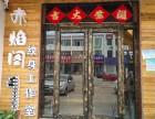 岚山纹身刺青店
