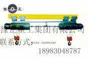 重庆电动葫芦哪里便宜